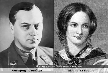 Альфред Розенберг похож на Шарлотту Бронте