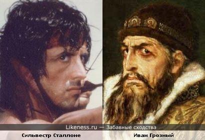 Сильвестр Сталлоне похож на Ивана Грозного