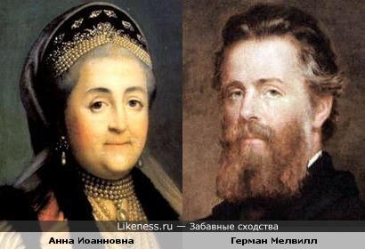 Анна Иоанновна похожа на Германа Мелвилла