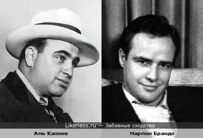 Аль Капоне похож на Марлона Брандо