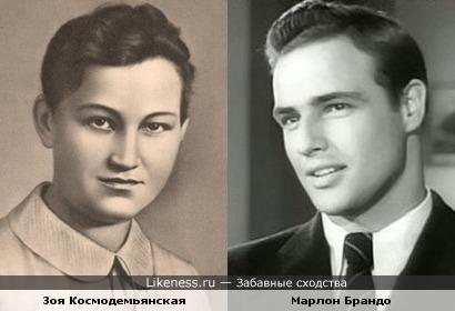 Зоя Космодемьянская нспоминает Марлона Брандо
