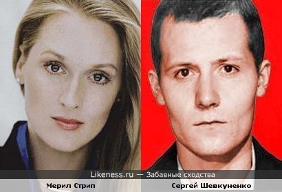 Мерил Стрип похожа на Сергея Шевкуненко