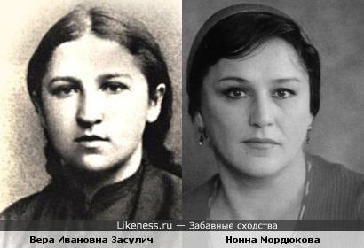 Вера Ивановна Засулич похожа на Нонну Мордюкову