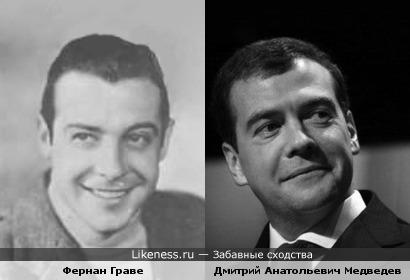 Фернан Граве похож на Дмитрия Медведева