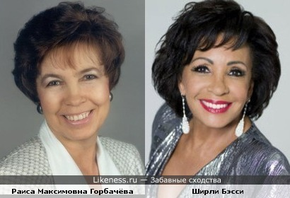 Раиса Максимовна Горбачёва и Ширли Бэсси