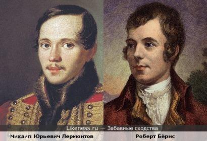 Михаил Юрьевич Лермонтов похож на Роберта Бёрнса