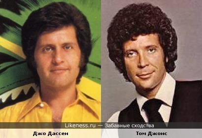 Джо Дассен похож на Тома Джонса