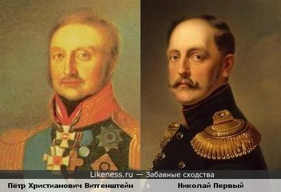 Пётр Христианович Витгенштейн похож на Николая Первого