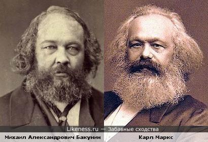Михаил Александрович Бакунин напоминает Карла Маркса