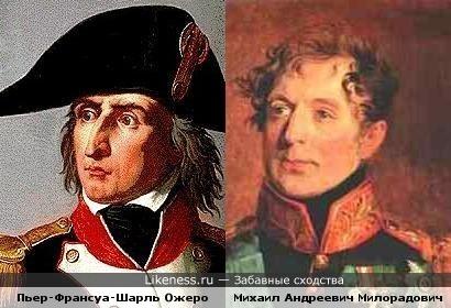 Пьер-Франсуа-Шарль Ожеро похож на Михаила Андреевича Милорадовича
