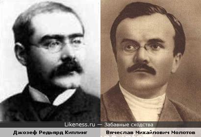 Джозеф Редьярд Киплинг похож на Вячеслава Михайловича Молотова