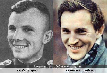 Юрий Гагарин похож на Станислава Любшина