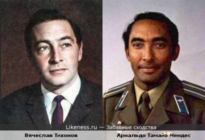 Вячеслав Тихонов и Арнальдо Тамайо Мендес