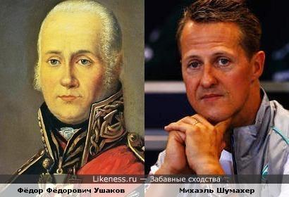 Фёдор Фёдорович Ушаков похож на Михаэля Шумахера