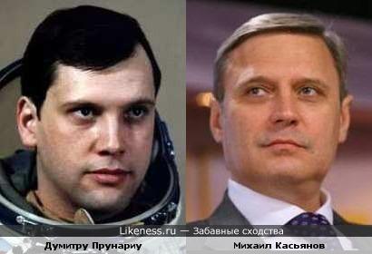 Думитру Прунариу похож на Михаила Касьянова