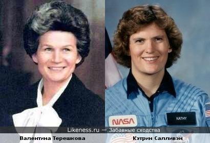 Валентина Терешкова похожа на Кэтрин Салливэн