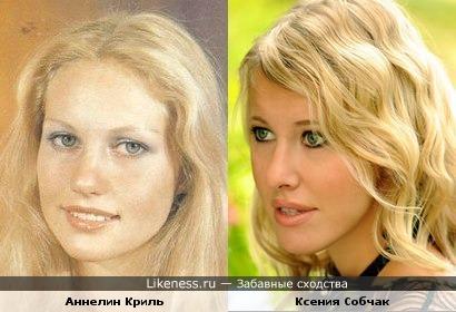 Аннелин Криль и Ксения Собчак