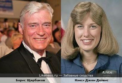 Борис Щербаков и Нэнси Джен Дейвис