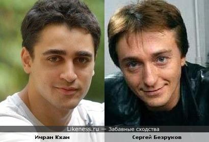Имран Кхан похож на Сергея Безрукова