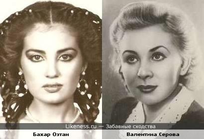 Бахар Озтан похожа на Валентину Серову