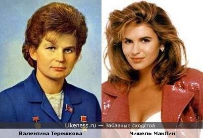 Валентина Терешкова похожа на Мишель МакЛин