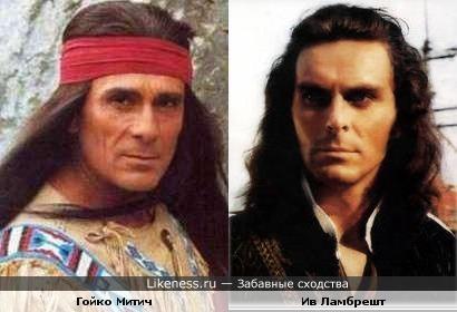 Гойко Митич похож на Ива Ламбрешта
