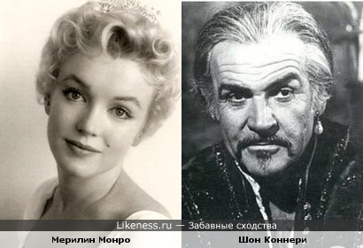 Мерилин Монро похожа на Шона Коннери
