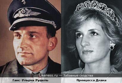 Ганс-Ульрих Рудель похож на принцессу Диану
