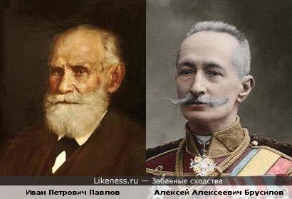 Иван Петрович Павлов напоминает Алексея Алексеевича Брусилова