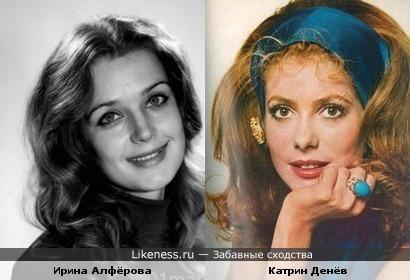 Ирина Алфёрова напоминает Катрин Денёв