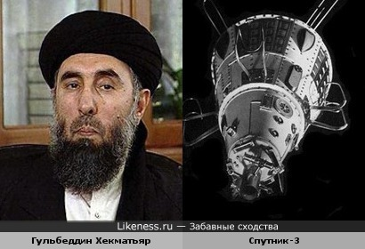 """Гульбеддин Хекматьяр напоминает советский ИСЗ """"Спутник-3"""""""