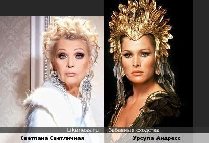 Светлана Светличная и Урсула Андресс