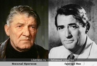 Николай Крючков и Грегори Пек