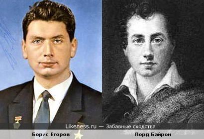 Борис Егоров напоминает Лорда Байрона