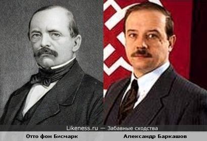 Отто фон Бисмарк напоминает Александра Баркашова