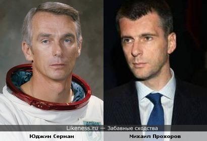 Юджин Сернан похож на Михаила Прохорова