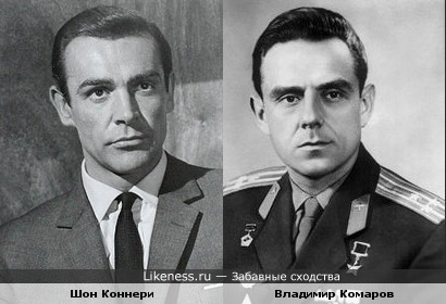 Шон Коннери похож на Владимира Комарова