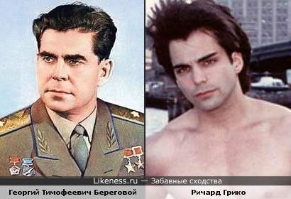 Георгий Тимофеевич Береговой похож на Ричарда Грико