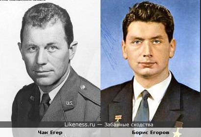 Чак Егер и Борис Егоров — считаю, что похожи не только фамилиями