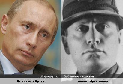 Владимир Путин напоминает Бенито Муссолини