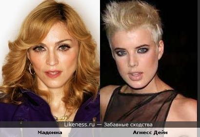 Мадонна и Агнесс Дейн — считаю, что похожи