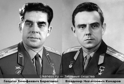 Георгий Тимофеевич Береговой похож на Владимира Михайловича Комарова