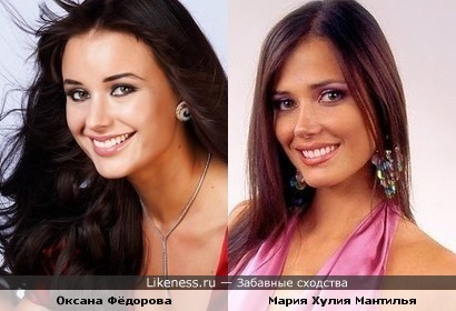 Оксана Фёдорова и Мария Хулия Мантилья — думаю, что похожи