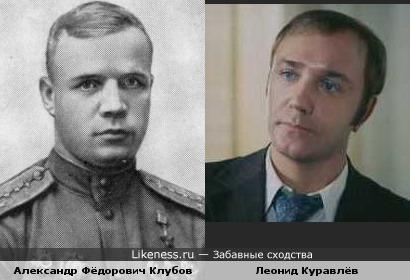 Александр Фёдорович Клубов похож на Леонида Куравлёва