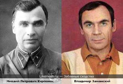 Михаил Петрович Кирпонос напоминает Владимира Заманского