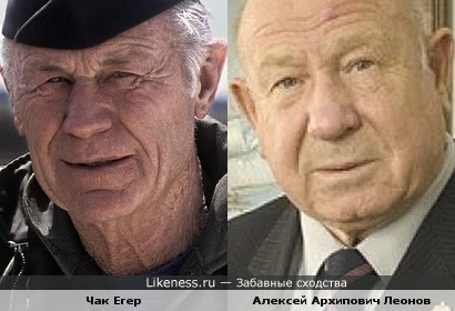 Чак Егер и Алексей Архипович Леонов — считаю, что похожи
