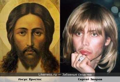 Иисус Христос напоминает Сергея Зверева