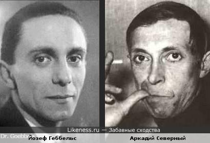 Йозеф Геббельс похож на Аркадия Северного