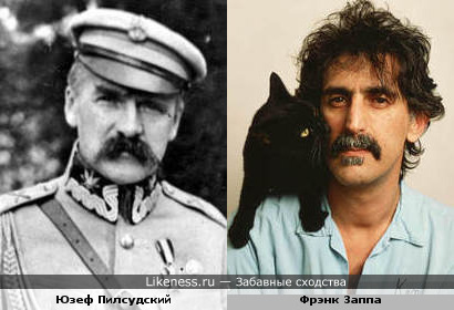 Фрэнк Заппа напоминает Юзефа Пилсудского