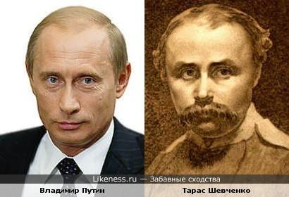 Тарас Шевченко напоминает Владимира Путина